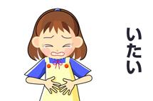 PMSなか大阪府池田市【関西カイロ】